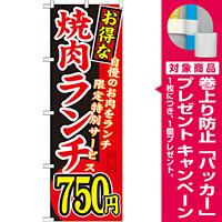 のぼり旗 お得な 焼肉ランチ 自慢の 内容:750円 (SNB-262) [プレゼント付]