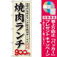のぼり旗 焼肉ランチ 自慢のお肉をランチ 内容:900円 (SNB-267) [プレゼント付]