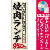 のぼり旗 焼肉ランチ 自慢のお肉をランチ 内容:950円 (SNB-268) [プレゼント付]