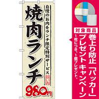 のぼり旗 焼肉ランチ 自慢のお肉をランチ 内容:980円 (SNB-269) [プレゼント付]
