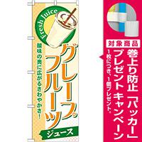 のぼり旗 グレープフルーツ (ジュース) (SNB-270) [プレゼント付]