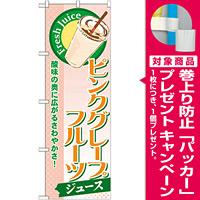 のぼり旗 ピンクグレープフルーツ (ジュース) (SNB-271) [プレゼント付]