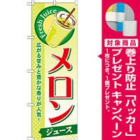 のぼり旗 メロン (ジュース) (SNB-275) [プレゼント付]