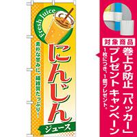 のぼり旗 にんじん (ジュース) (SNB-276) [プレゼント付]