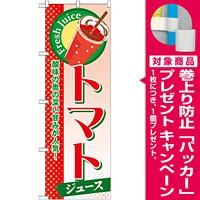 のぼり旗 トマト (ジュース) (SNB-277) [プレゼント付]