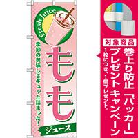 のぼり旗 もも (ジュース) (SNB-279) [プレゼント付]