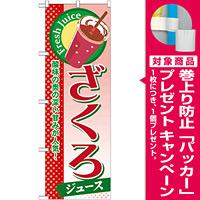 のぼり旗 ざくろ (ジュース) (SNB-283) [プレゼント付]