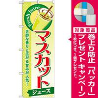 のぼり旗 マスカット (ジュース) (SNB-285) [プレゼント付]