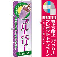 のぼり旗 ブルーベリー (ジュース) (SNB-286) [プレゼント付]