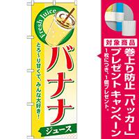 のぼり旗 バナナ (ジュース) (SNB-288) [プレゼント付]