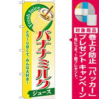 のぼり旗 バナナミルク (ジュース) (SNB-289) [プレゼント付]