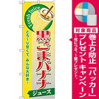 のぼり旗 黒ごまバナナ (ジュース) (SNB-290) [プレゼント付]
