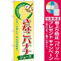 のぼり旗 きなこバナナ (ジュース) (SNB-291) [プレゼント付]
