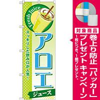 のぼり旗 アロエ (ジュース) (SNB-294) [プレゼント付]