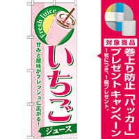 のぼり旗 いちご (ジュース) (SNB-295) [プレゼント付]