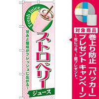 のぼり旗 ストロベリー (ジュース) (SNB-296) [プレゼント付]