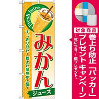 のぼり旗 みかん (ジュース) (SNB-297) [プレゼント付]