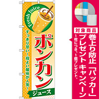 のぼり旗 ポンカン (ジュース) (SNB-299) [プレゼント付]