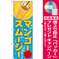 のぼり旗 ジュース 内容:マンゴースムージー (SNB-309) [プレゼント付]