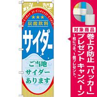 のぼり旗 サイダー (ジュース) (SNB-310) [プレゼント付]