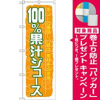 のぼり旗 100%果汁ジュース (SNB-314) [プレゼント付]
