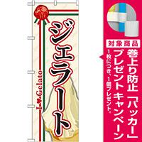のぼり旗 ジェラート (1) (SNB-315) [プレゼント付]