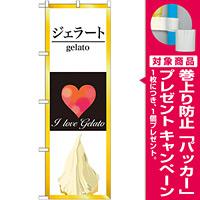 のぼり旗 ジェラート (4) (SNB-318) [プレゼント付]