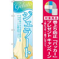 のぼり旗 ジェラート (5) (SNB-319) [プレゼント付]