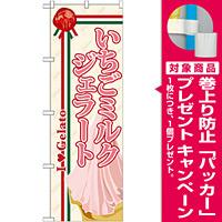 のぼり旗 ジェラート 内容:いちごミルク (SNB-329) [プレゼント付]