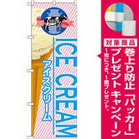 のぼり旗 アイス 内容:アイスクリーム (1) (SNB-361) [プレゼント付]