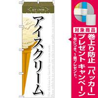 のぼり旗 アイス 内容:アイスクリーム (2) (SNB-362) [プレゼント付]