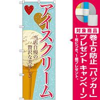 のぼり旗 アイス 内容:アイスクリーム (3) (SNB-363) [プレゼント付]