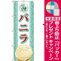 のぼり旗 アイス 内容:バニラ (SNB-365) [プレゼント付]