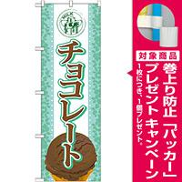 のぼり旗 アイス 内容:チョコレート (SNB-366) [プレゼント付]
