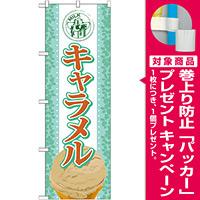 のぼり旗 アイス 内容:キャラメル (SNB-368) [プレゼント付]