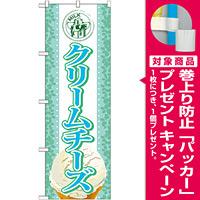 のぼり旗 アイス 内容:クリームチーズ (SNB-369) [プレゼント付]