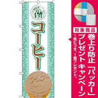 のぼり旗 アイス 内容:コーヒー (SNB-370) [プレゼント付]