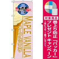 のぼり旗 アイス 内容:メープルバニラ (SNB-381) [プレゼント付]
