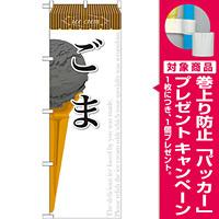 のぼり旗 アイス 内容:ごま (SNB-385) [プレゼント付]