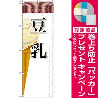 のぼり旗 アイス 内容:豆乳 (SNB-387) [プレゼント付]