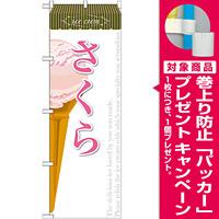のぼり旗 アイス 内容:さくら (SNB-390) [プレゼント付]