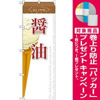 のぼり旗 アイス 内容:醤油 (SNB-392) [プレゼント付]