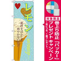のぼり旗 アイス 内容:レモン (SNB-393) [プレゼント付]