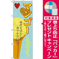 のぼり旗 アイス 内容:マンゴー (SNB-394) [プレゼント付]
