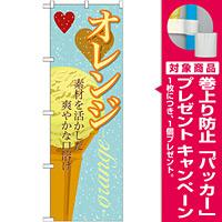 のぼり旗 アイス 内容:オレンジ (SNB-396) [プレゼント付]