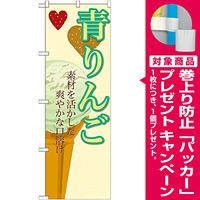 のぼり旗 アイス 内容:青りんご (SNB-404) [プレゼント付]