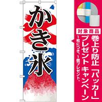 のぼり旗 かき氷 (2) (SNB-406) [プレゼント付]