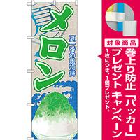 のぼり旗 メロン (かき氷) (SNB-409) [プレゼント付]