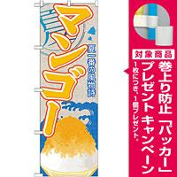 のぼり旗 マンゴー (かき氷) (SNB-416) [プレゼント付]