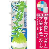 のぼり旗 青リンゴ (かき氷) (SNB-418) [プレゼント付]